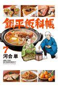 銀平飯科帳 7の本