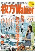 枚方Walkerの本