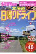 北海道日帰りドライブの本