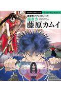 藤原カムイ異世界ファンタジーの描き方の本