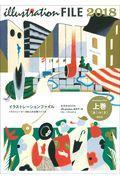 イラストレーションファイル 2018 上巻〈あ〉→〈さ〉の本