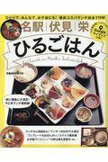 名駅/伏見/栄ひるごはんの本
