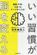 いい習慣が脳を変えるの本