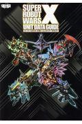 スーパーロボット大戦Xユニットデータガイドの本