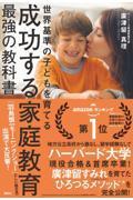 成功する家庭教育最強の教科書の本