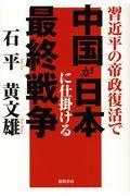 習金平の帝政復活で中国が日本に仕掛ける最終戦争の本
