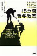 自分の頭で考えたい人のための15分間哲学教室の本