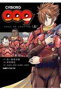 CYBORG 009 CALL OF JUSTICE 上の本
