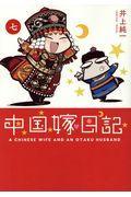 中国嫁日記 7の本