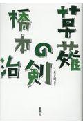 草薙の剣の本