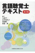 第3版 言語聴覚士テキストの本