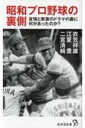 昭和プロ野球の裏側の本