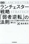 新版 ランチェスター戦略「弱者逆転」の法則の本