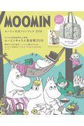 MOOMINムーミン公式ファンブック 2018の本