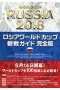 ロシアワールドカップ観戦ガイド完全版の本