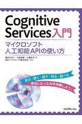 Cognitive Services入門の本