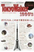 東京ウォーカーCLASSIC 1990'sの本