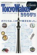 東京ウォーカーCLASSIC 2000'sの本