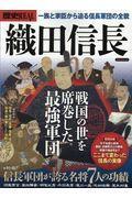 歴史REAL織田信長の本