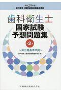 第2版 歯科衛生士国家試験予想問題集の本