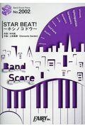 STAR BEAT!ーホシノコドウーの本