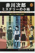 赤川次郎ミステリーの小箱(全5巻セット)の本