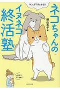 マンガでわかる!ネコちゃんのイヌネコ終活塾の本
