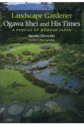 Landscape Gardener Ogawa Jihei and His Times:A Proの本
