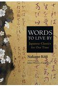 Words to Live by:Japanese Classics for Our Timeの本