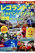 レゴランド・ジャパン・リゾート攻略ガイドブック最新版の本