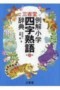 第2版 三省堂例解小学四字熟語辞典の本