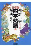 第2版 三省堂例解小学四字熟語辞典 ワイド版の本