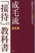 成毛流「接待」の教科書の本