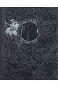 寺山修司時をめぐる幻想の本