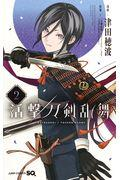 活撃刀剣乱舞 2の本