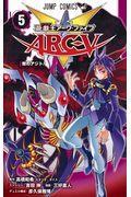遊☆戯☆王ARC−V 5の本