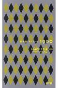 5訂版 英単語ターゲット1900 BLACK 2018の本