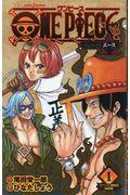 ONE PIECE novel A 1の本