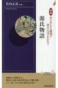 図説あらすじと地図で面白いほどわかる!源氏物語の本