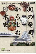 30の発明からよむ日本史の本