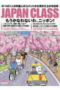 JAPAN CLASSもうかなわないわ、ニッポン!の本