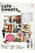 cafe´ sweets vol.187の本