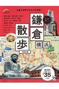 歩く地図鎌倉・横浜散歩 2019の本