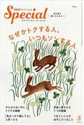 PHP (ピーエイチピー) スペシャル 2018年 05月号の本