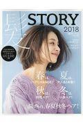 髪STORY Hair Catalog vol.5(2018)の本