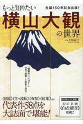 もっと知りたい横山大観の世界の本