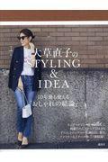 大草直子のSTYLING&IDEAの本