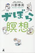 ずぼら瞑想の本