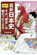 最新日本史まさか!その「歴史」は嘘だった150の本