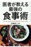 医者が教える最強の食事術の本